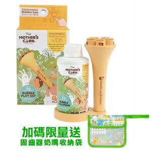 【加碼送固齒器奶嘴收納袋(市價$540)】韓國【Mother'sCorn】兒童專用泡泡組-不易破泡泡組