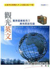 觀光英文:實務個案範例及應用