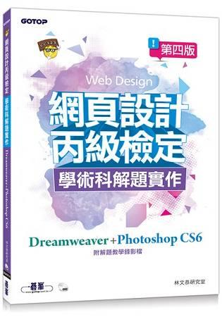 網頁 丙級檢定學術科解題實作:Dreamweaver Photoshop CS6 第四版
