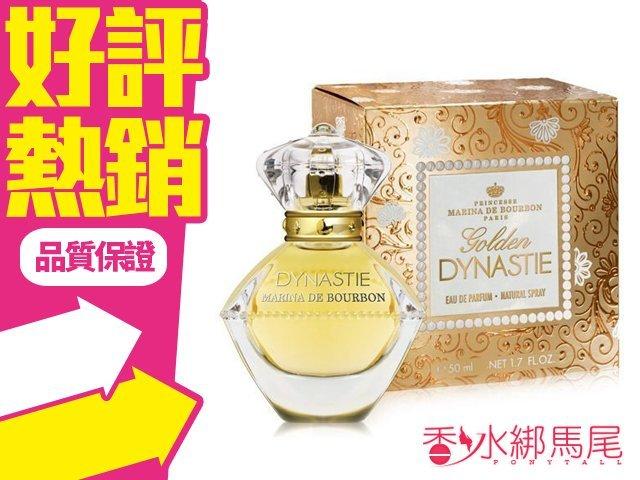 Marina de bourbon 皇鑽 瑪麗安公主女性淡香精 5ML香水分享瓶◐香水綁馬