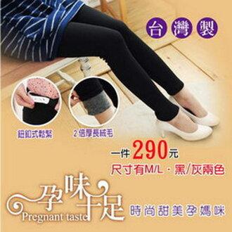 *孕味十足。孕婦裝*【CFJ1203】台灣製。暖暖冬季超厚保暖長絨毛孕婦內搭褲 2色