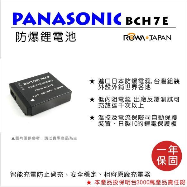 攝彩@樂華FOR國際牌BCH7E相機電池鋰電池防爆原廠充電器可充保固一年