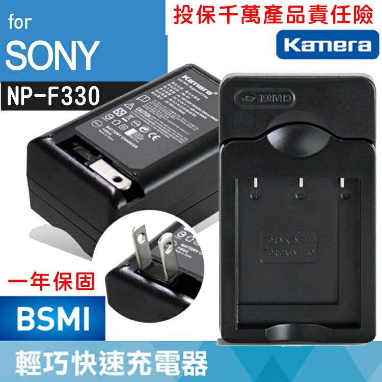 佳美能@幸運草@索尼 SONY NP-F330 副廠充電器 NPF330  插座式壁充 RV100 SC9 SC8 全新
