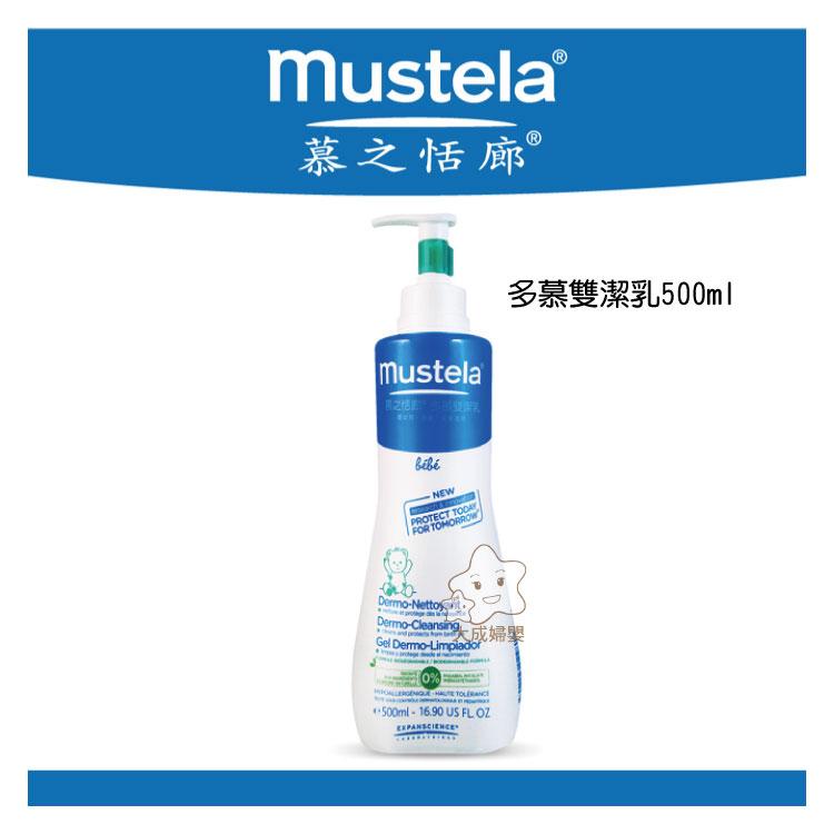 【大成婦嬰】Mustela 慕之恬廊 多慕雙潔乳 500ml (全新。公司貨) 洗髮、沐浴、清潔多用途