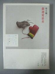 【書寶二手書T1/言情小說_JGR】嚴選愛慕者_張小嫻