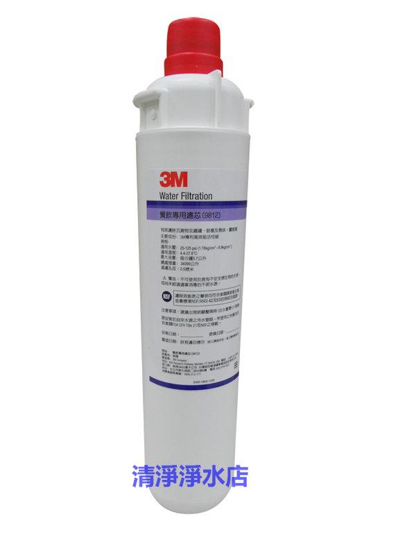 3M CFS 9812X 商用濾心 ,(可取代美國Everpure MC、S100、S104濾心),促銷價1550元。