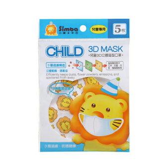 Simba小獅王辛巴 - 兒童3D立體造型口罩 (五枚入)