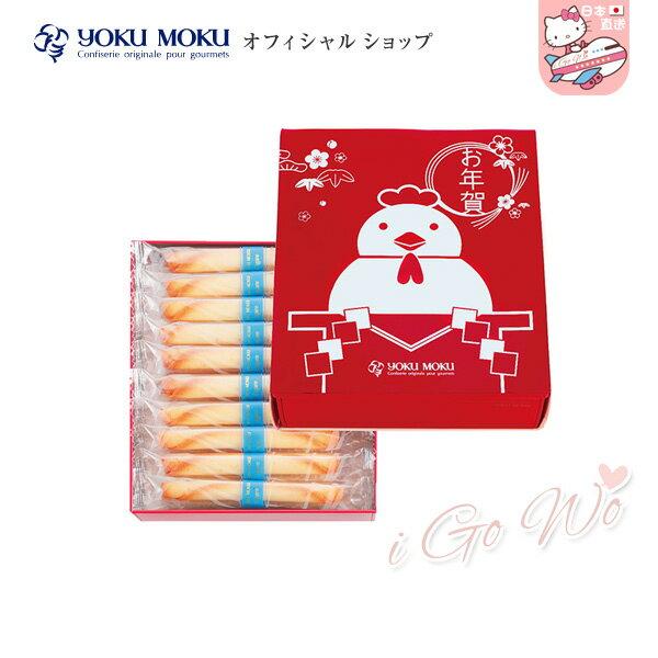 ?限定新年? 日本 YOKU MOKU 原味雪茄蛋捲 禮盒 20入