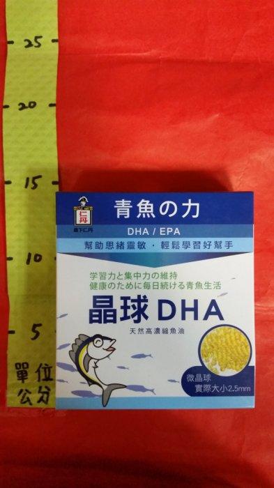 仁丹晶球DHA1.8克*30入#日本森下(天然高濃縮魚油)