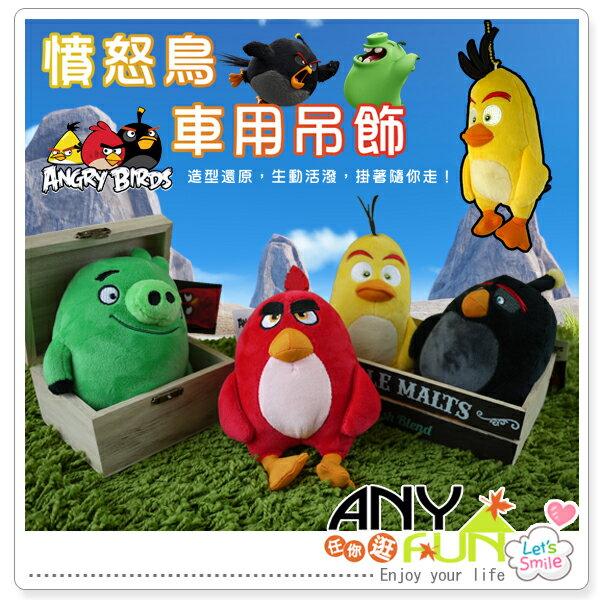 任你逛☆ 正版授權 Angry Birds 電影憤怒鳥車用吊飾 禮物 公仔 玩偶 絨毛 anyfun【D6055】