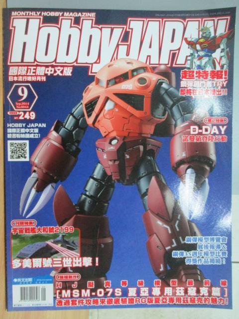 【書寶二手書T1/嗜好_QHU】HobbyJapan_2014/9_宇宙戰艦大和號2199等
