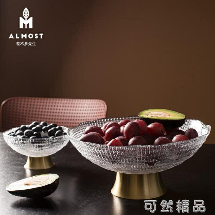 北歐式創意水果盤客廳家用茶幾網紅糖果盆個性零食盤輕奢風格擺件  聖誕節狂歡購