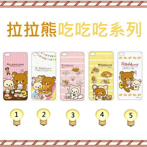 Rilakkuma 拉拉熊 Samsung Galaxy A5 (2017) 吃吃吃系列 彩繪保護軟套