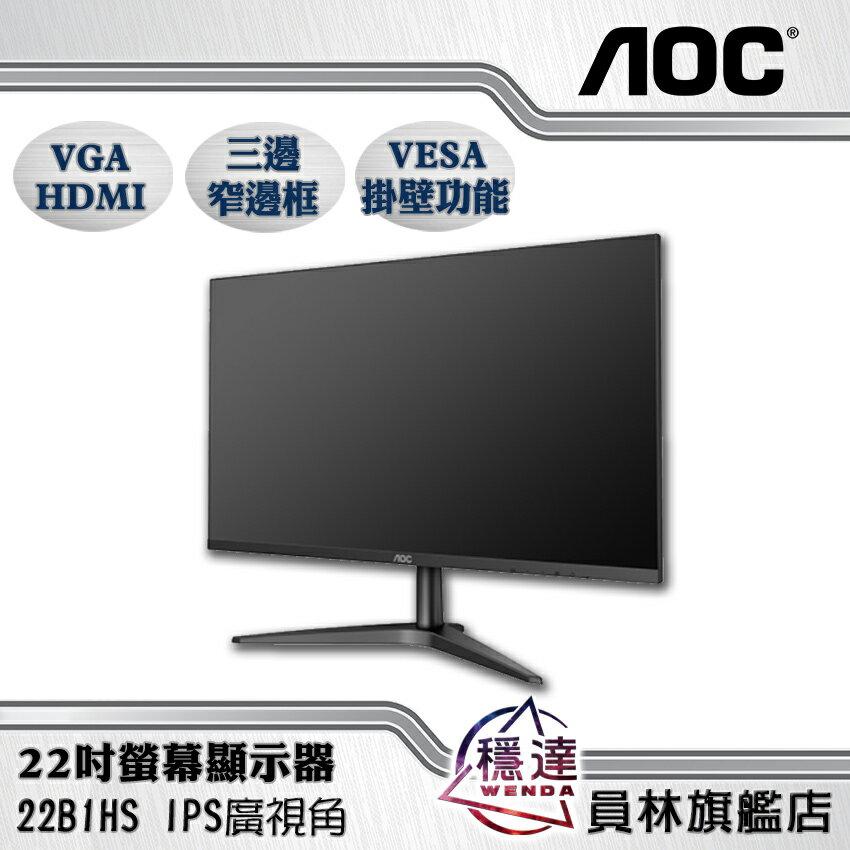 【艾德蒙AOC】22B1HS IPS面板無閃爍 22吋液晶螢幕