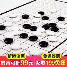 小型 黑白棋子 圍棋 磁性 黑白色 折疊棋盤 圍棋組(79-3110)