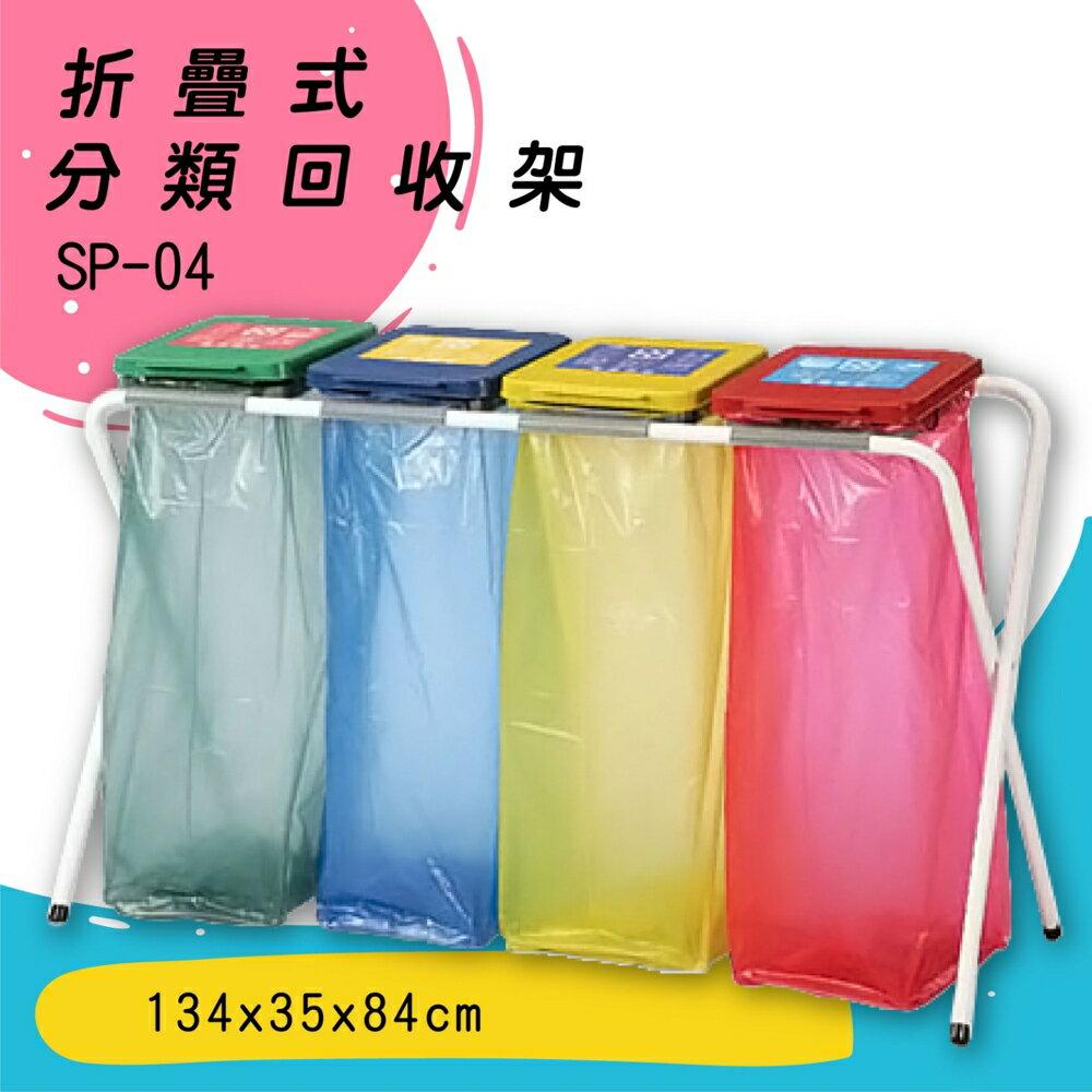 【現貨】SP-04 四分類折疊式分類回收架(51公升/個) 回收桶 資源回收桶 環保分類桶 分類垃圾桶