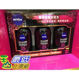 [COSCO代購 如果售完謹致歉意]  W123898 妮維雅雙層極淨卸妝水 400毫升3入