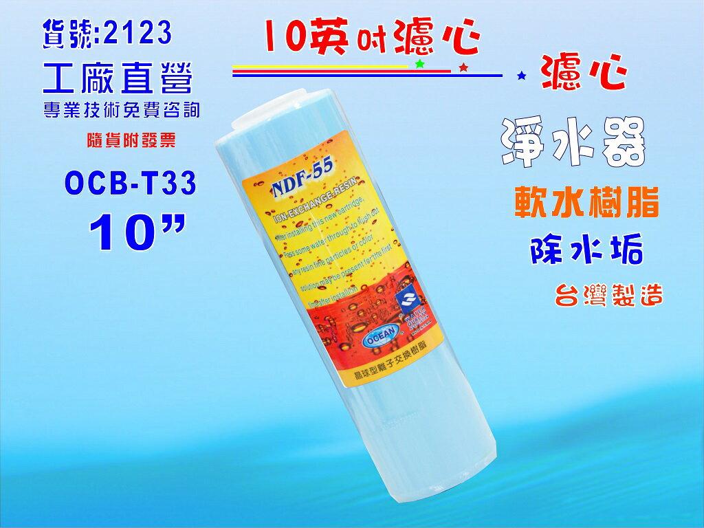 離子 樹脂OCB除水垢濾心10英吋.餐飲濾水器.淨水器.電解水機前置軟水器水族養殖貨號:2
