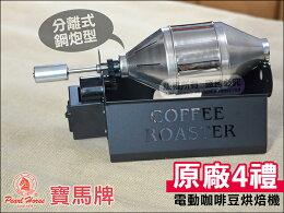 寶馬 咖啡烘豆機 台灣製 分離式 咖啡豆烘焙