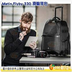Matin Flyby 330 飛越家 滑輪 相機包 公司貨 行李箱 攝影包 後背包 鏡頭 腳架 附雨罩 黑色