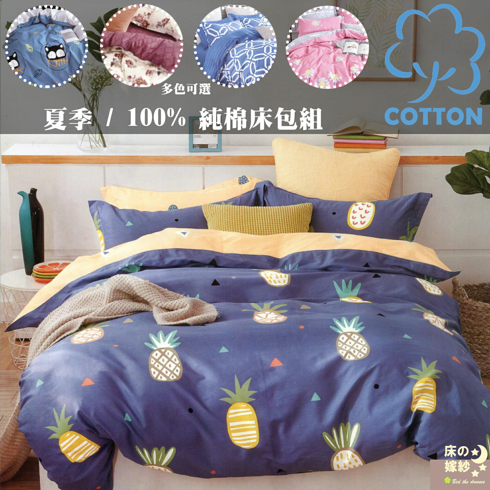 Q床の嫁紗Q 100% 純棉床包組 / 涼被 / 兩用被 自由配 / 35公分加高型床包讓您床再高也不怕