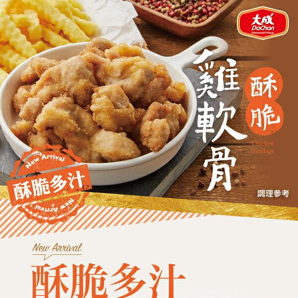 大成食品|大成酥脆雞軟骨350g/包(6包) 膝軟骨 軟骨 雞
