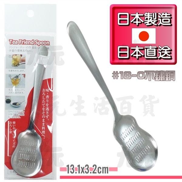 【九元生活百貨】日本製 刨薑匙 磨薑器 磨泥匙 #18-0不鏽鋼 日本直送