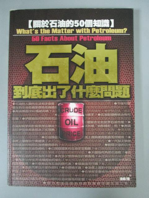 <br/><br/> 【書寶二手書T1/社會_JOI】石油到底出了什麼問題_浩君<br/><br/>
