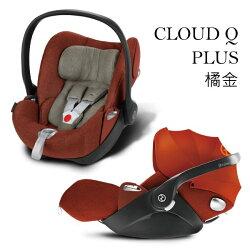 德國【Cybex】CLOUD Q Plus 嬰兒提籃型安全座椅/安全汽座/可平躺(單寧款橘金色)
