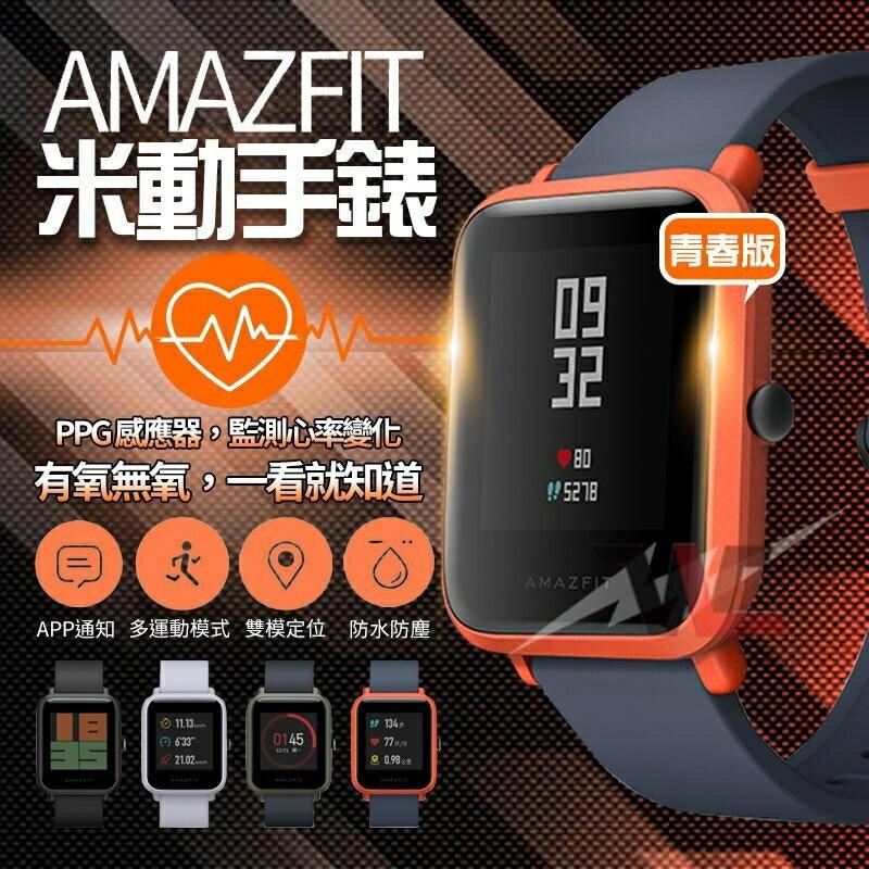 小米手錶 Amazfit 米動手錶〖青春版〗〖Lite版〗 繁體中文訊息顯示 心率 通知 智慧手錶 送保護貼
