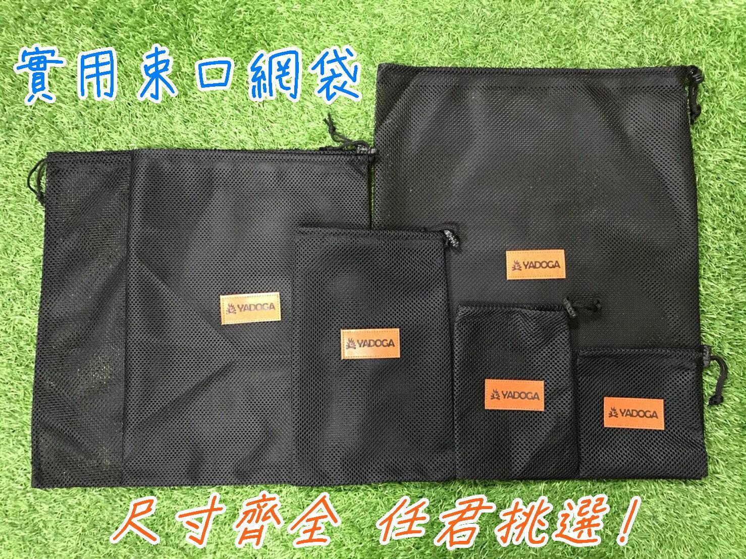 【野道家】束口網袋/拉鍊網袋 實用 黑色尼龍網袋
