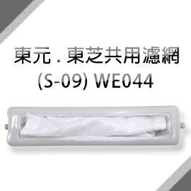 東元/東芝洗衣機共用濾網 (S-09)**1次購3組免運費**