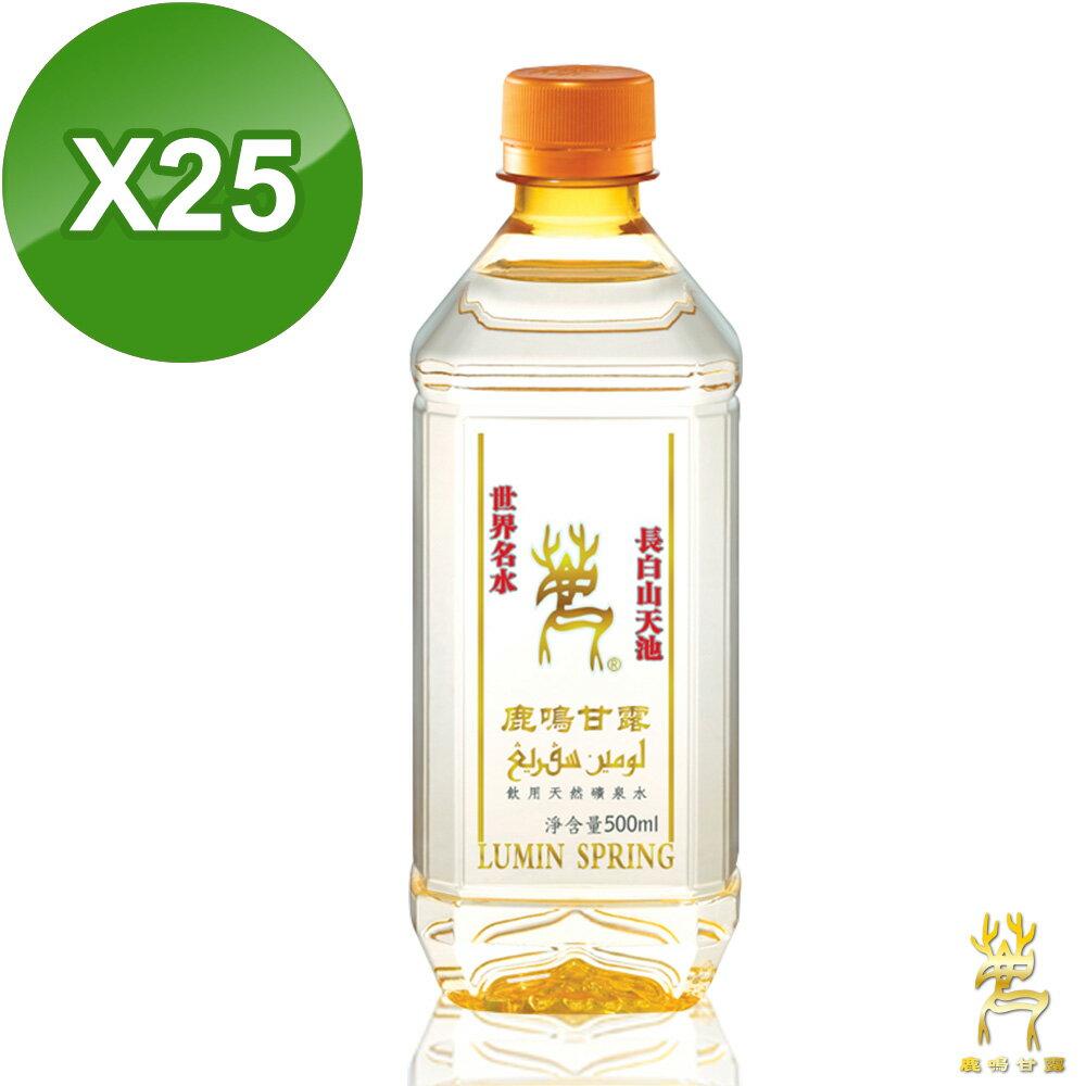【嚴購網】鹿鳴甘露長白山天池名水500mlX25瓶