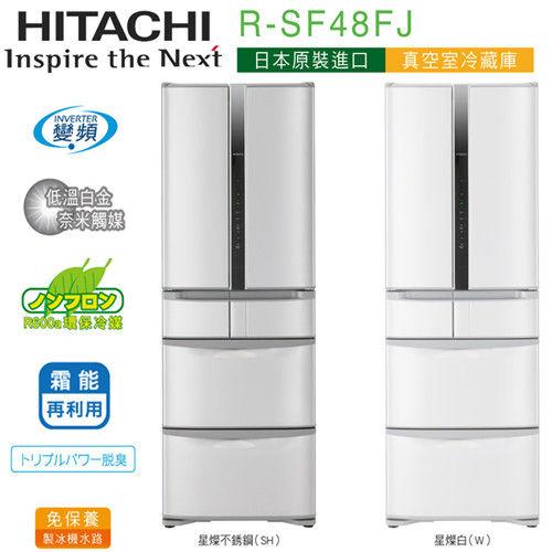 日立 HITACHI 475L六門 RSF48FJ / R-SF48FJ ‵業界罕見超淺66cm設計