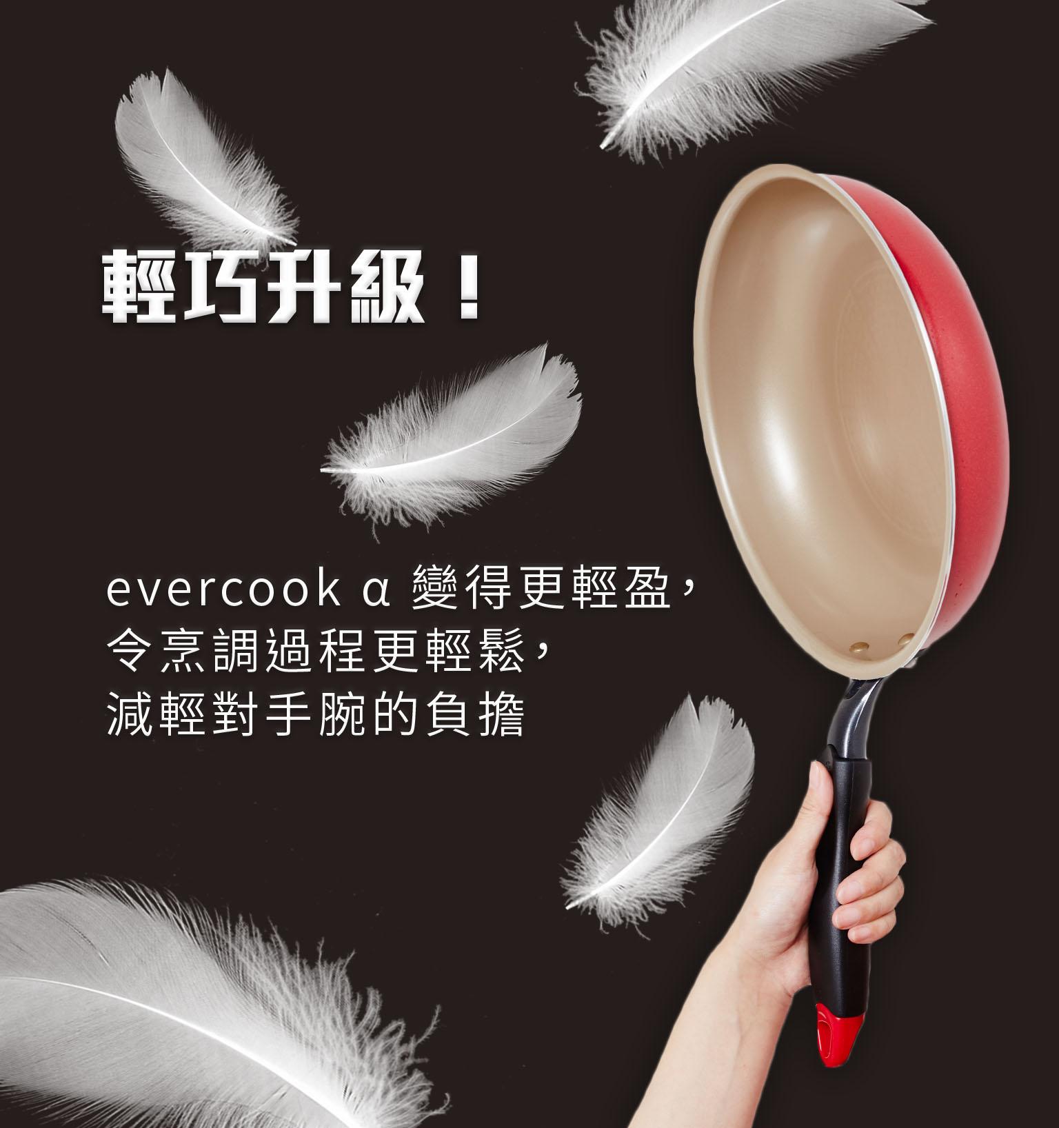 【日本Doshisha evercook】三件組-炒鍋 26cm+炒鍋 28cm+玉子燒-15*18cm 9