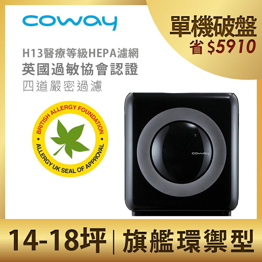 Coway 18坪 旗艦環禦型空氣清淨機AP-1512HH H13醫療級濾網 英國過敏協會認證 0