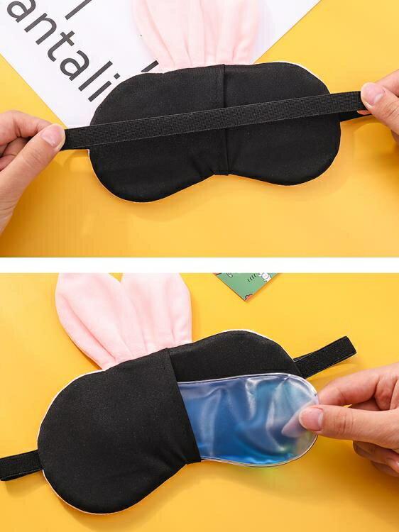 眼罩 冷熱敷眼罩睡眠遮光透氣睡覺眼睛罩男女卡通學生護眼罩緩解眼疲勞