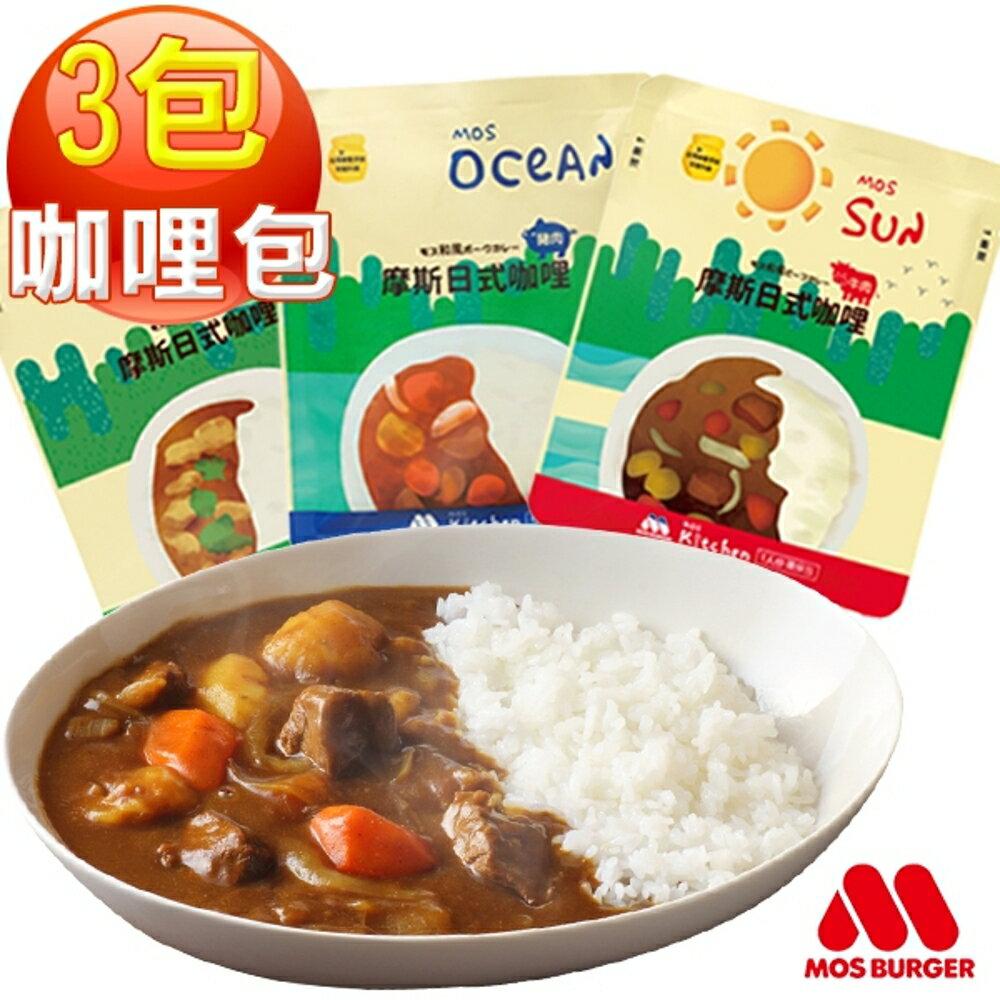 日式咖哩包/調理包(雞/豬/牛任選)3入【MOS摩斯漢堡】