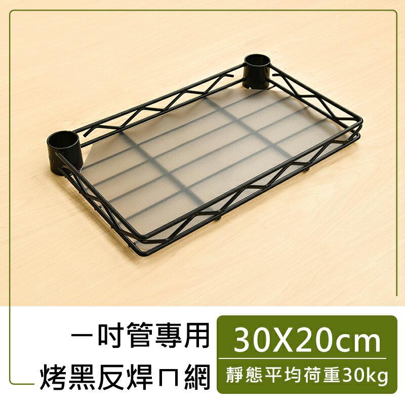 【dayneeds】【 類】30X20cm反焊 烤黑ㄇ網 (含夾片 PP板) 收納架 置物架 展示架 層架