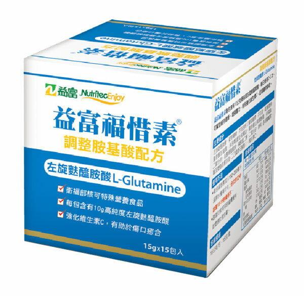 【益富】福惜素左旋麩醯胺(泡口適用)15包/盒 - 限時優惠好康折扣