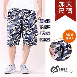 CS衣舖 加大尺碼 26-46腰 機能 吸濕排汗 迷彩 拉鍊式口袋 運動短褲 8808