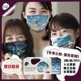 【卜公家族】限量《冬季之戀 藍色雪景》時尚口罩 (一盒3款彩圖) 30片/盒,禮盒裝~每片獨立包裝~台灣製造
