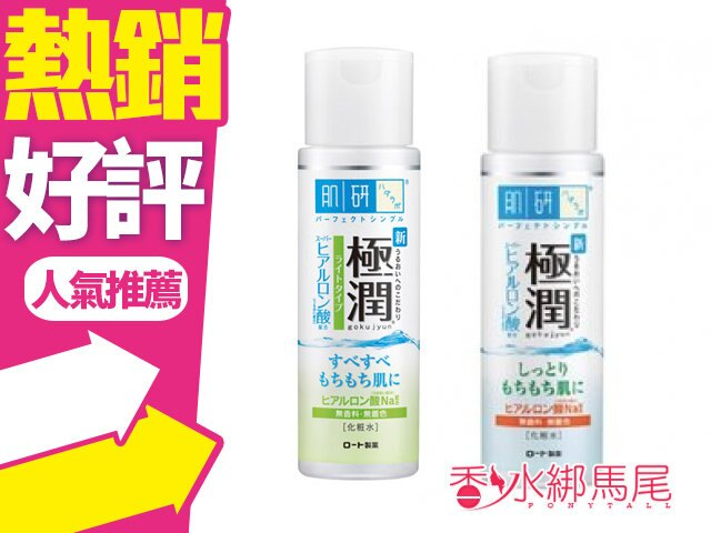 ROHTO 肌研 極潤 玻尿酸超保濕 化妝水 170ML 清爽型//滋潤型 二擇一?香水綁馬尾?