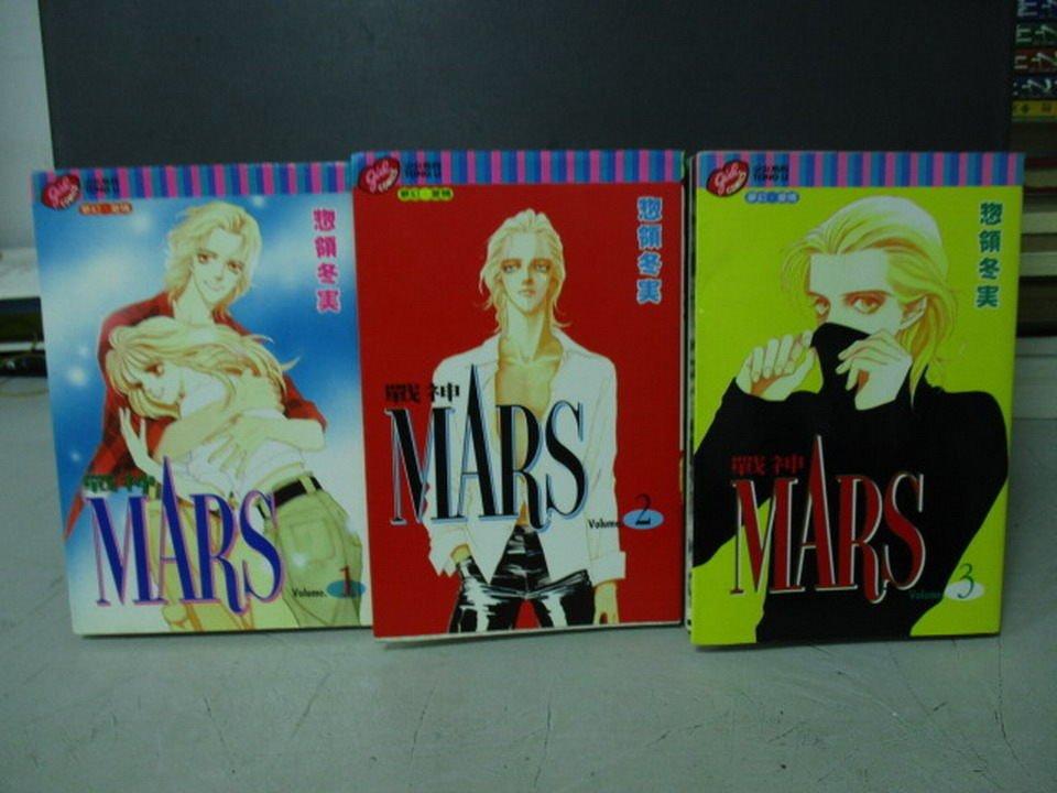 【書寶二手書T8/漫畫書_LBO】MARS-戰神_1~3本合售_?領冬實