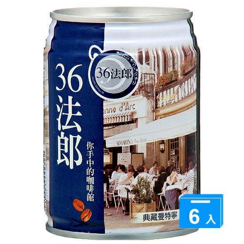 味全36法郎~典藏曼特寧咖啡240ml~6入~愛買~