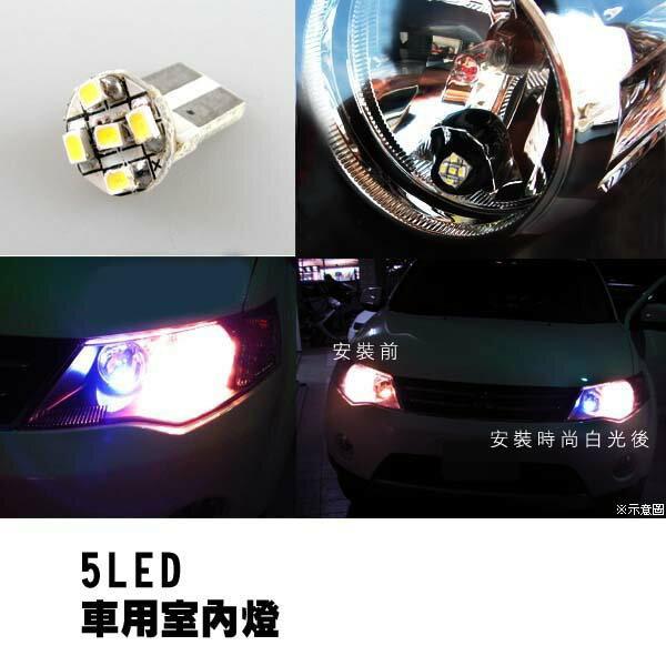 5LED雙尖燈泡31mm 汽車用室內燈牌照燈 超白光2W規格 贈品禮品