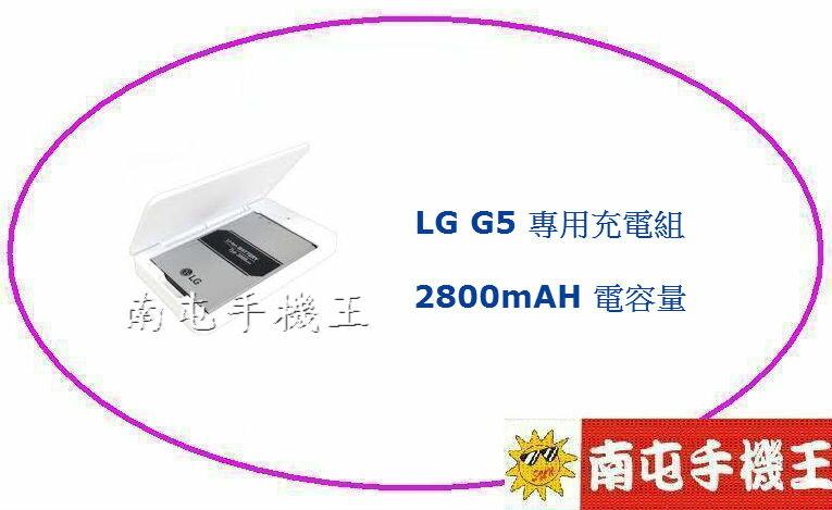 @南屯手機王@現貨供應中  LG G5 原廠電池充電組 2800mAH (宅配免運費)