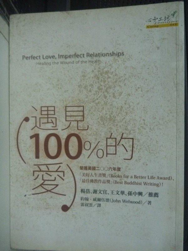 【書寶二手書T9/兩性關係_INZ】遇見100%的愛_約翰‧威爾伍德
