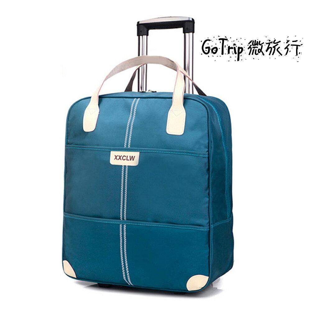 【悅‧生活】GoTrip微旅行--21吋好質感旅行拉桿袋 (21吋 拉桿包 拖桿包 拉桿書包 行李箱)