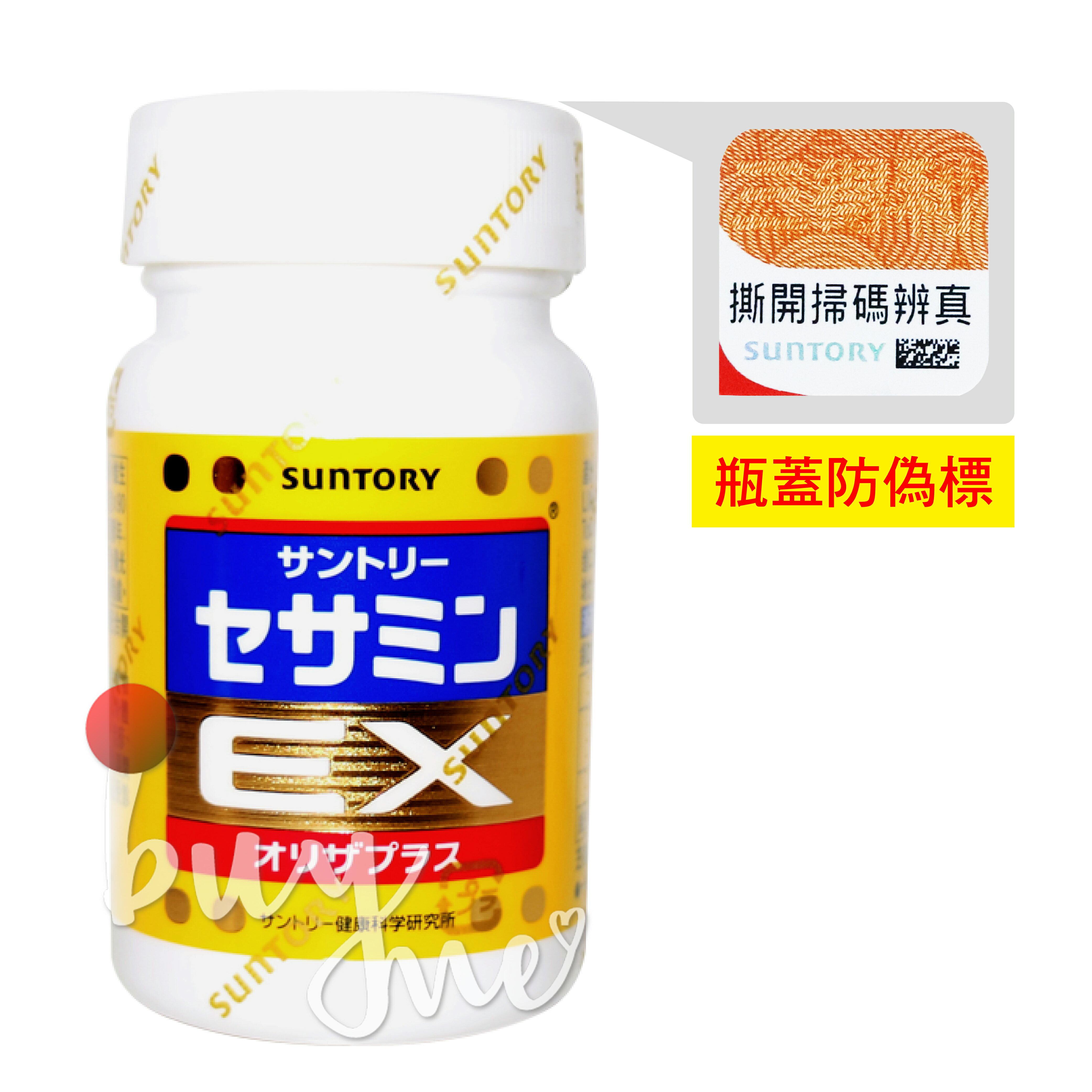 SUNTORY三得利  芝麻明EX 90錠/瓶【buyme】